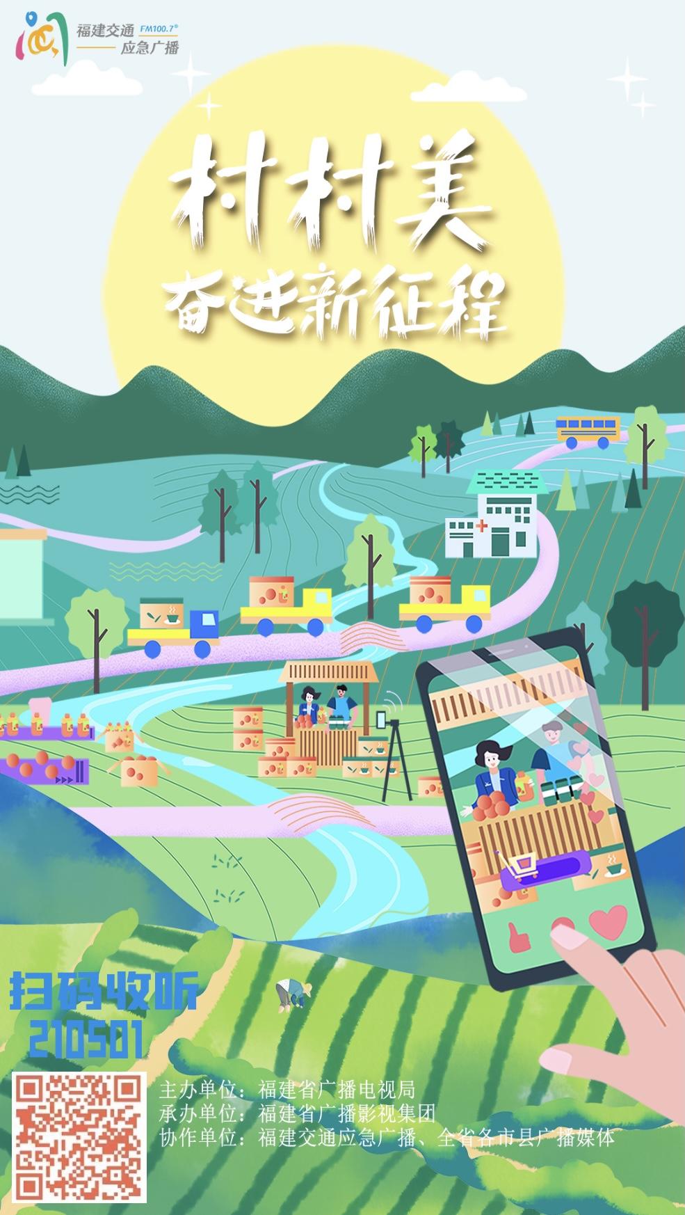 210501《村村美·奋进新征程》线上收听海报.jpg